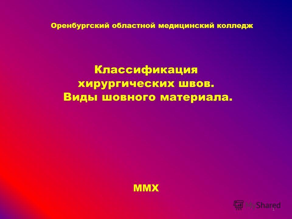 Классификация хирургических швов. Виды шовного материала. Оренбургский областной медицинский колледж MMX 1