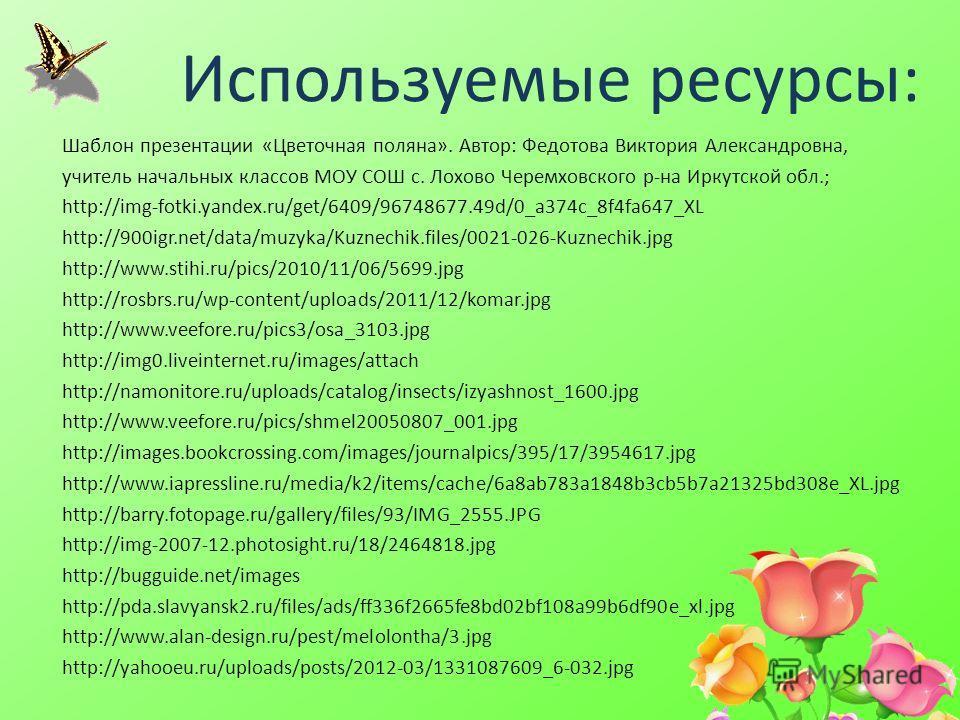 Шаблон презентации «Цветочная поляна». Автор: Федотова Виктория Александровна, учитель начальных классов МОУ СОШ с. Лохово Черемховского р-на Иркутской обл.; http://img-fotki.yandex.ru/get/6409/96748677.49d/0_a374c_8f4fa647_XL http://900igr.net/data/