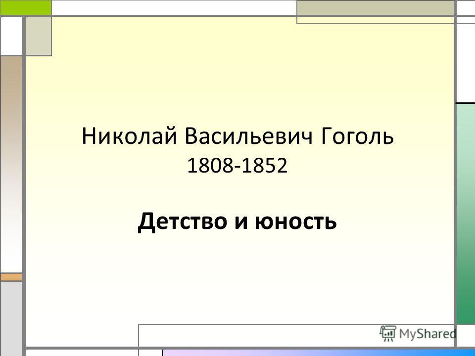 Николай Васильевич Гоголь 1808-1852 Детство и юность