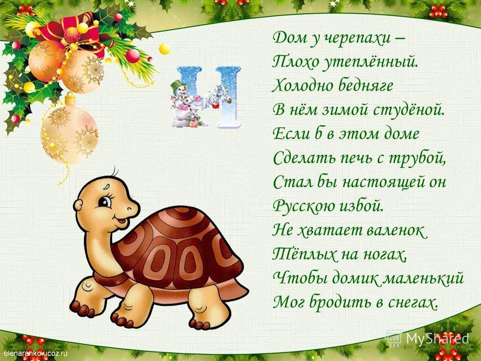 Дом у черепахи – Плохо утеплённый. Холодно бедняге В нём зимой студёной. Если б в этом доме Сделать печь с трубой, Стал бы настоящей он Русскою избой. Не хватает валенок Тёплых на ногах, Чтобы домик маленький Мог бродить в снегах.