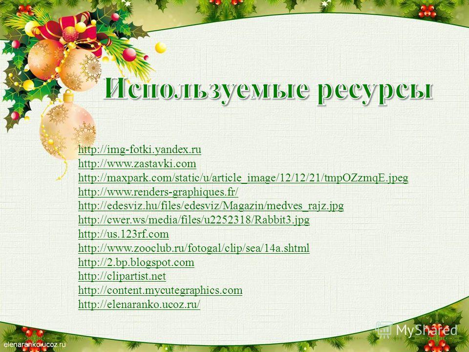 http://img-fotki.yandex.ru http://www.zastavki.com http://maxpark.com/static/u/article_image/12/12/21/tmpOZzmqE.jpeg http://www.renders-graphiques.fr/ http://edesviz.hu/files/edesviz/Magazin/medves_rajz.jpg http://cwer.ws/media/files/u2252318/Rabbit3