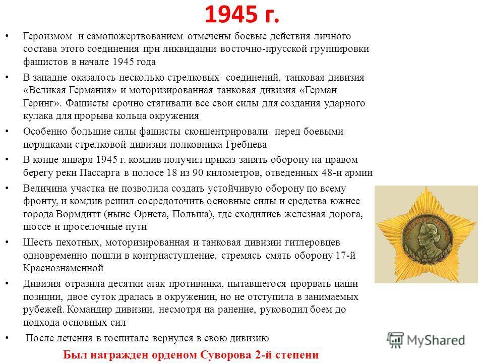 1945 г. Героизмом и самопожертвованием отмечены боевые действия личного состава этого соединения при ликвидации восточно-прусской группировки фашистов в начале 1945 года В западне оказалось несколько стрелковых соединений, танковая дивизия «Великая Г