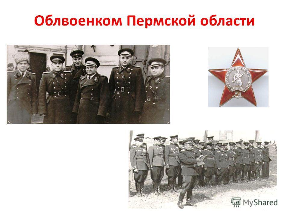 Облвоенком Пермской области