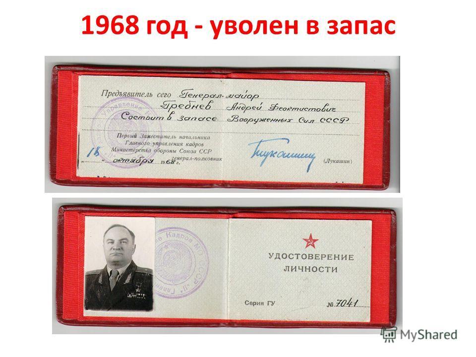 1968 год - уволен в запас