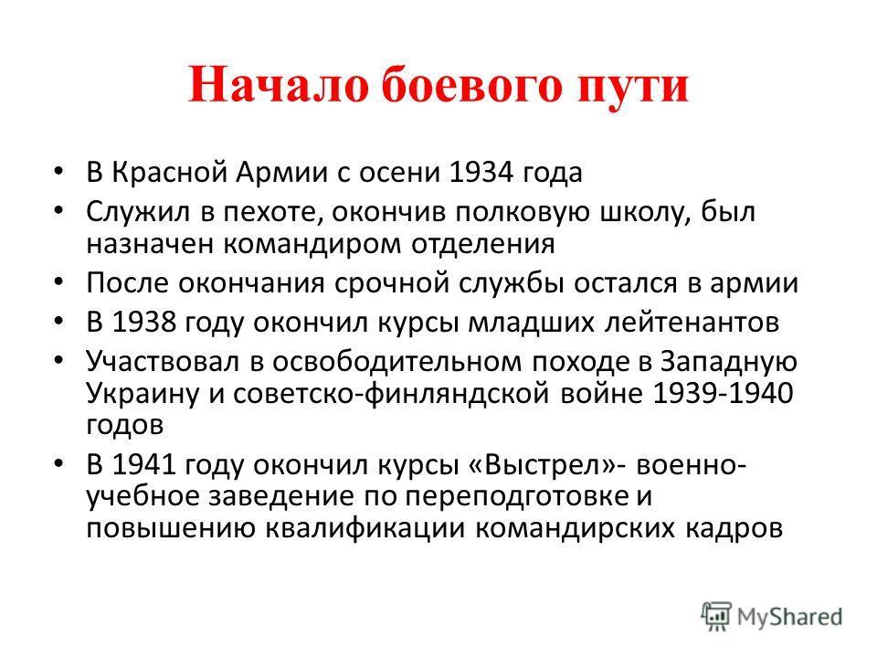 Начало боевого пути В Красной Армии с осени 1934 года Служил в пехоте, окончив полковую школу, был назначен командиром отделения После окончания срочной службы остался в армии В 1938 году окончил курсы младших лейтенантов Участвовал в освободительном