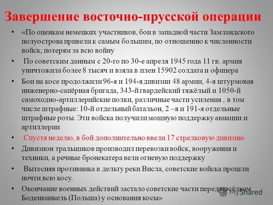 Завершение восточно-прусской операции «По оценкам немецких участников, бои в западной части Замландского полуострова привели к самым большим, по отношению к численности войск, потерям за всю войну По советским данным с 20-го по 30-е апреля 1945 года