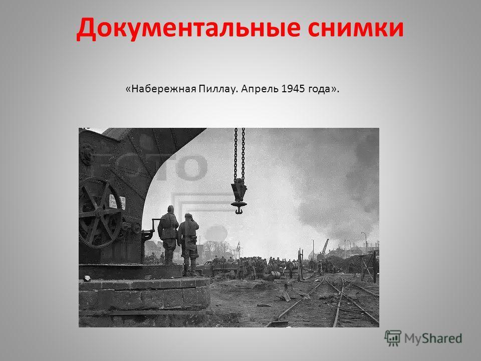 Документальные снимки «Набережная Пиллау. Апрель 1945 года».