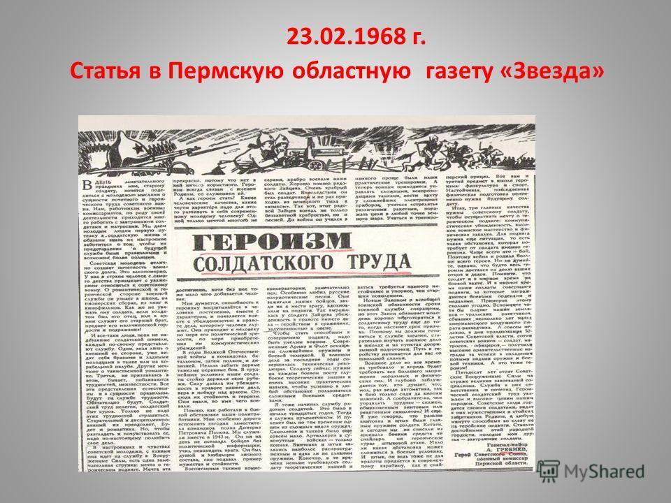 23.02.1968 г. Статья в Пермскую областную газету «Звезда»