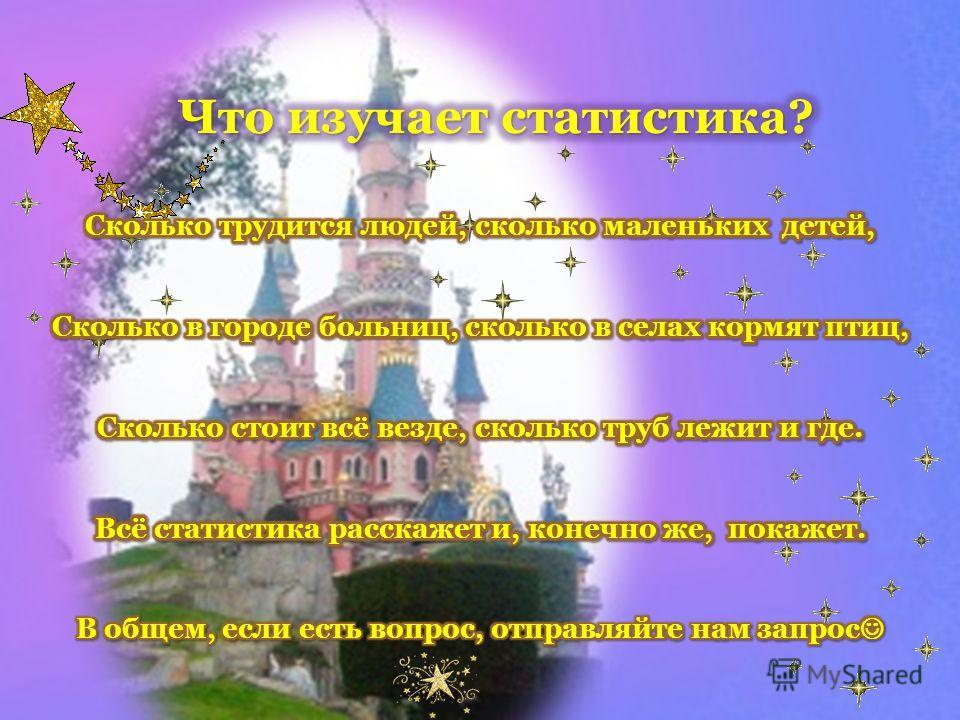 Королевство чисел Иркутскстат