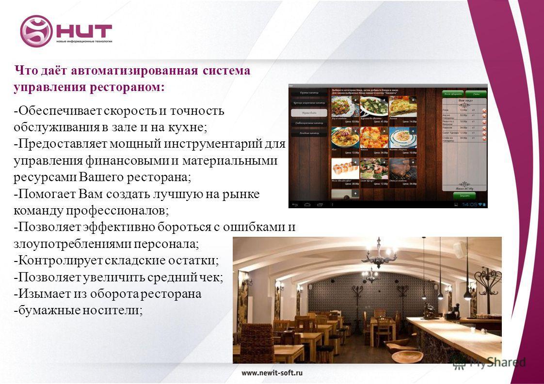Что даёт автоматизированная система управления рестораном: -Обеспечивает скорость и точность обслуживания в зале и на кухне; -Предоставляет мощный инструментарий для управления финансовыми и материальными ресурсами Вашего ресторана; -Помогает Вам соз