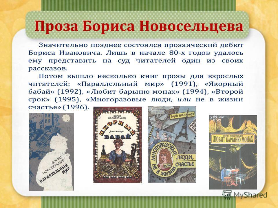 Проза Бориса Новосельцева