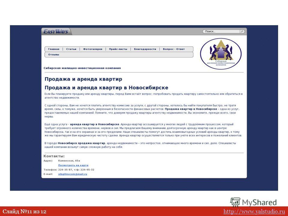 http://www.yalstudio.ru Слайд 11 из 12