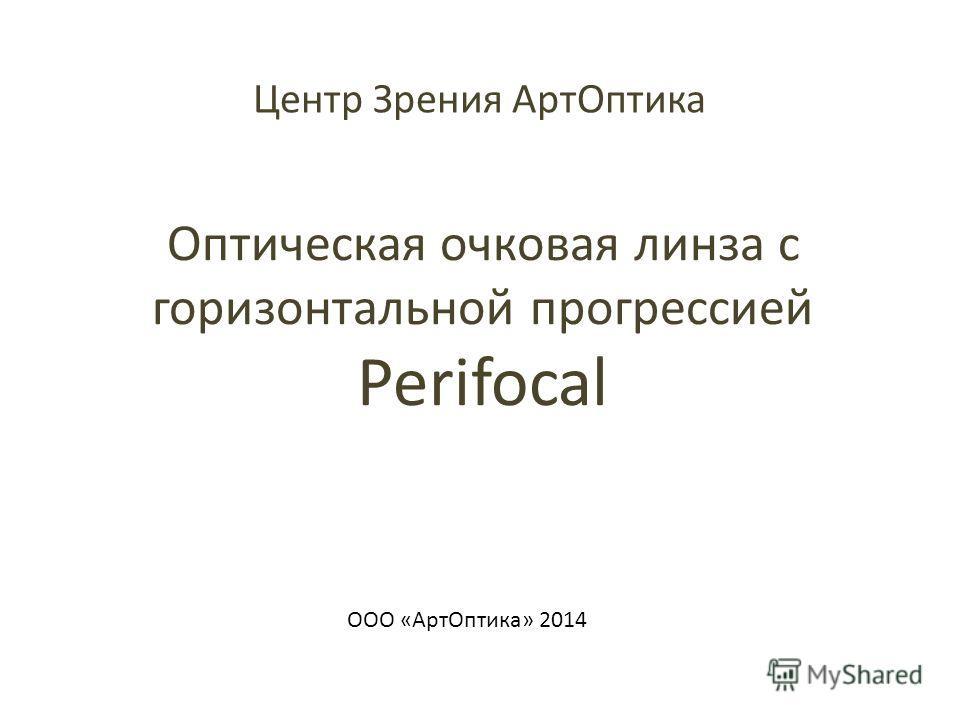 Оптическая очковая линза с горизонтальной прогрессией Perifocal ООО «Арт Оптика» 2014 Центр Зрения Арт Оптика