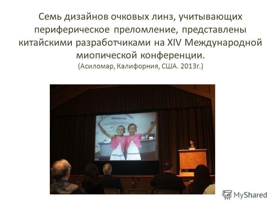 Семь дизайнов очковых линз, учитывающих периферическое преломление, представлены китайскими разработчиками на XIV Международной миопической конференции. (Асиломар, Калифорния, США. 2013 г.)