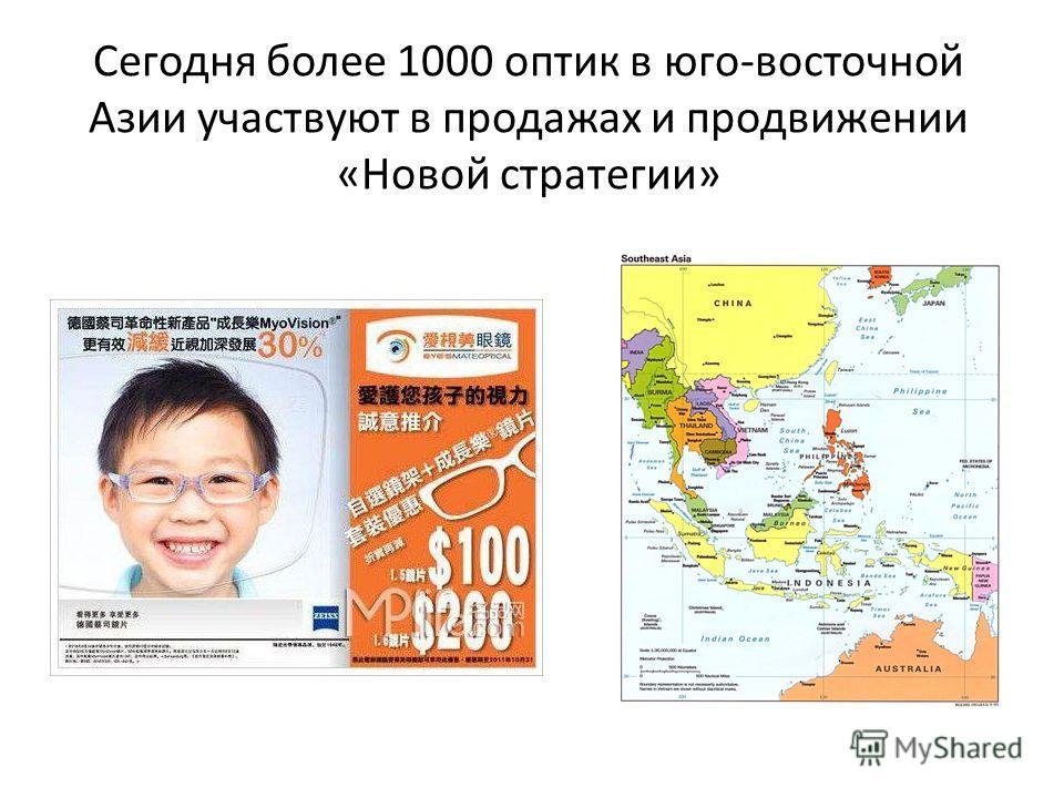 Сегодня более 1000 оптик в юго-восточной Азии участвуют в продажах и продвижении «Новой стратегии»