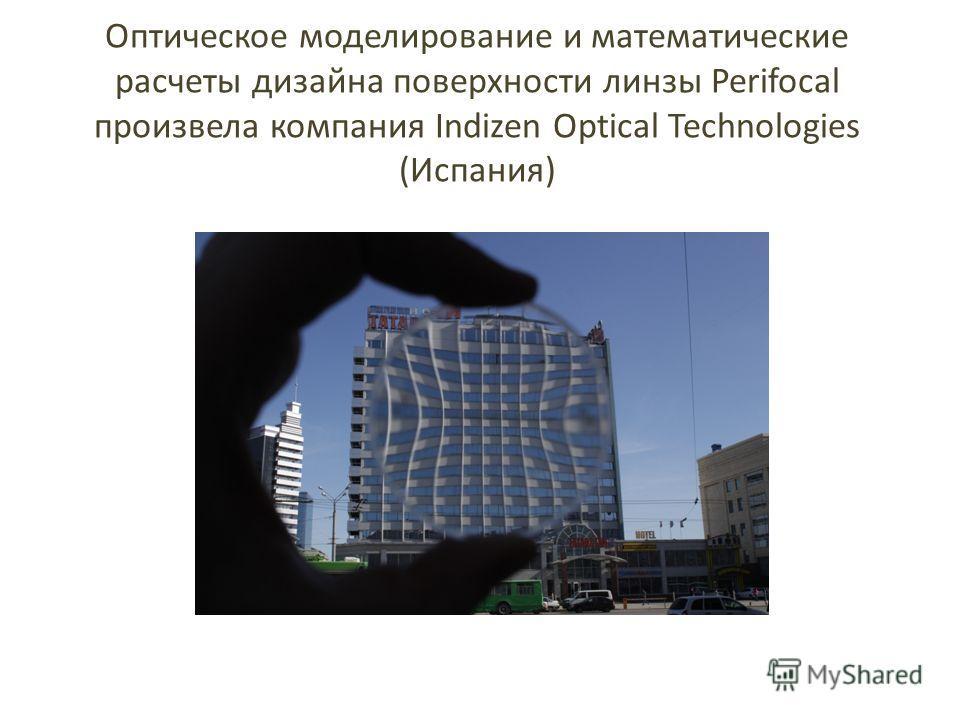 Оптическое моделирование и математические расчеты дизайна поверхности линзы Perifocal произвела компания Indizen Optical Technologies (Испания)