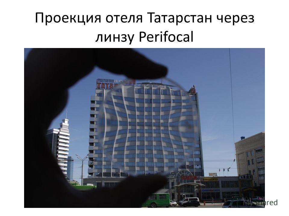 Проекция отеля Татарстан через линзу Perifocal