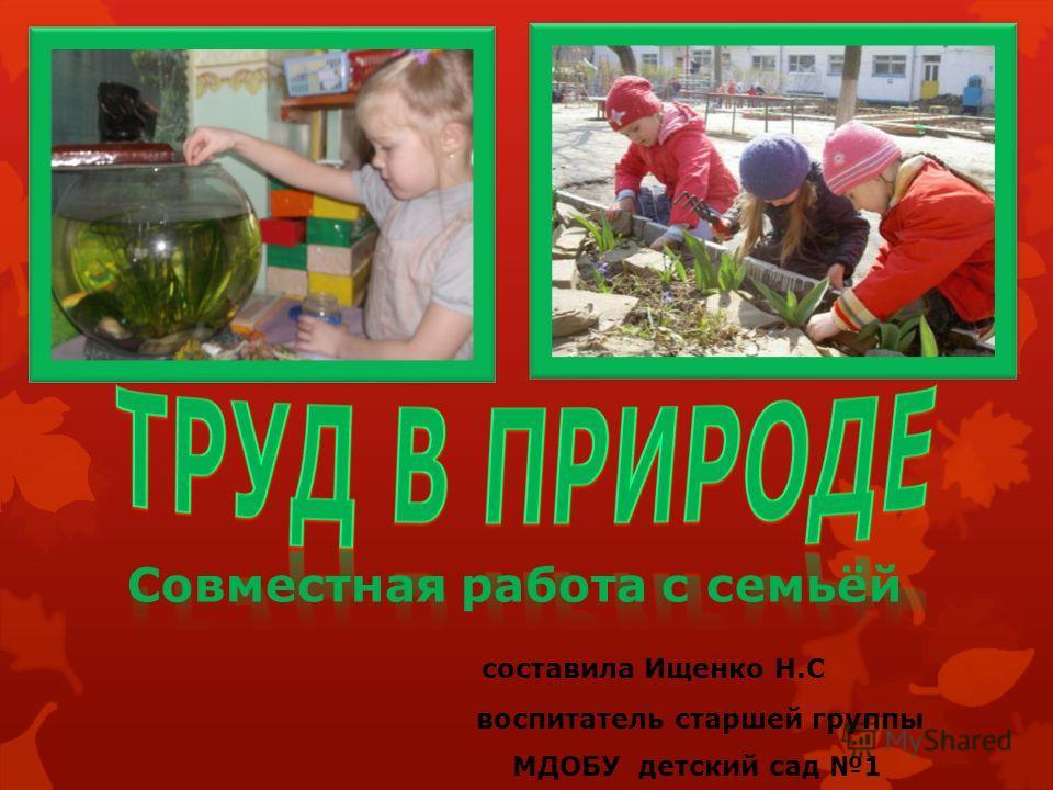 Совместная работа с семьёй составила Ищенко Н.С воспитатель старшей группы МДОБУ детский сад 1