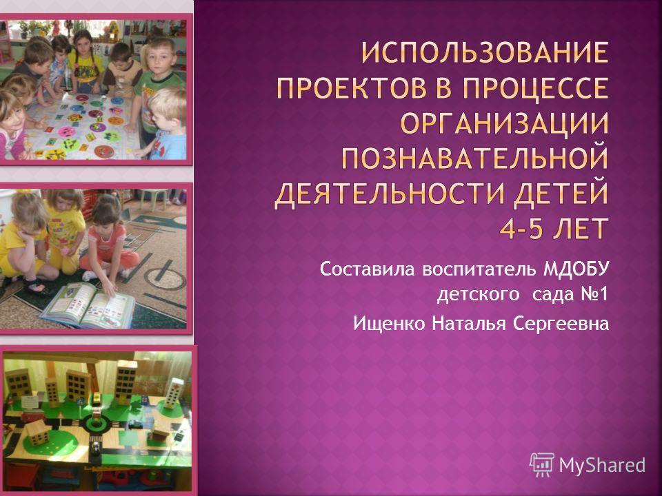 Составила воспитатель МДОБУ детского сада 1 Ищенко Наталья Сергеевна