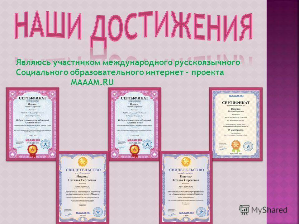 Являюсь участником международного русскоязычного Социального образовательного интернет – проекта МАААМ.RU