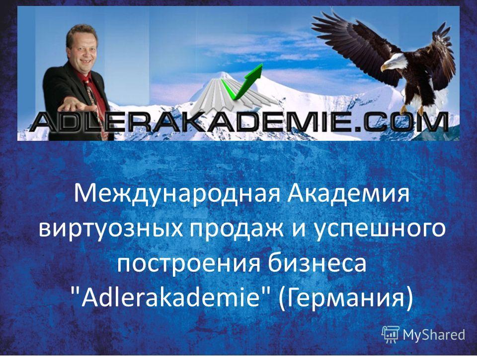 Лучше горение, чем жалкое тление! А. Винс Международная Академия виртуозных продаж и успешного построения бизнеса Аdlerakademie (Германия)
