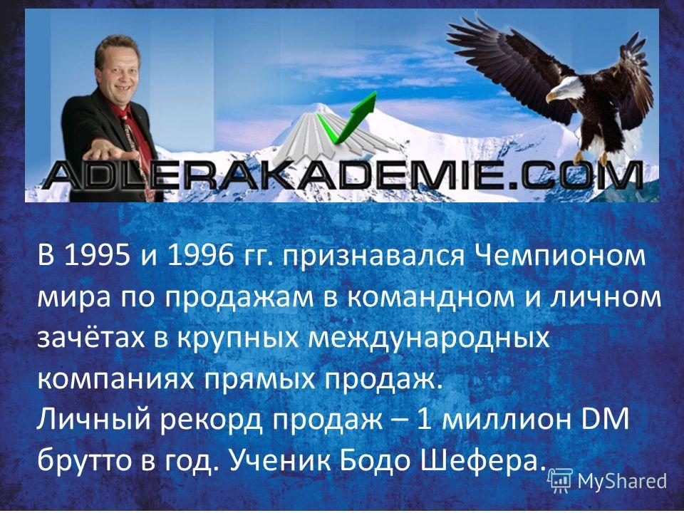 В 1995 и 1996 гг. признавался Чемпионом мира по продажам в командном и личном зачётах в крупных международных компаниях прямых продаж. Личный рекорд продаж – 1 миллион DM брутто в год. Ученик Бодо Шефера.
