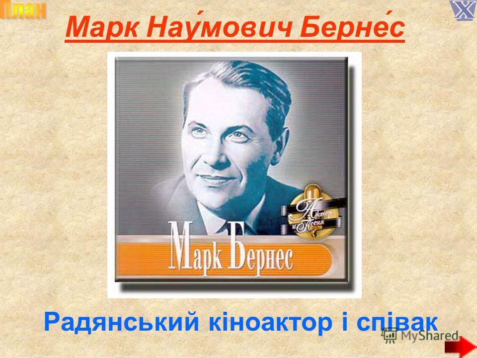 Марк Нау́мович Берне́с Радянський кіноактор і співак