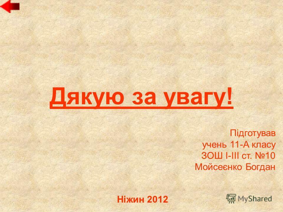 Дякую за увагу! Підготував очень 11-А класу ЗОШ I-III ст. 10 Мойсеєнко Богдан Ніжин 2012