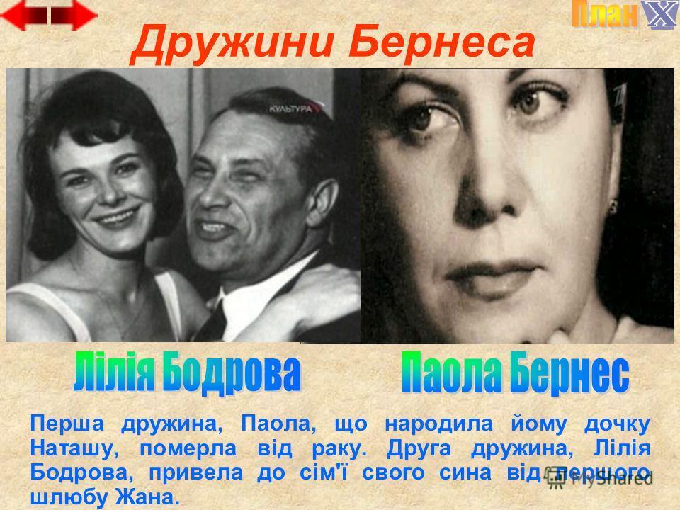 Дружини Бернеса Перша дружина, Паола, що народила йому дочку Наташу, померла від раку. Друга дружина, Лілія Бодрова, привела до сім'ї свого сина від першого шлюбу Жана.
