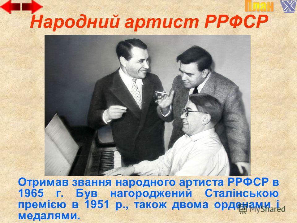 Народний артист РРФСР Отримав звания народного артиста РРФСР в 1965 г. Був нагороджений Сталінською премією в 1951 р., такое двома орденами і медалями.