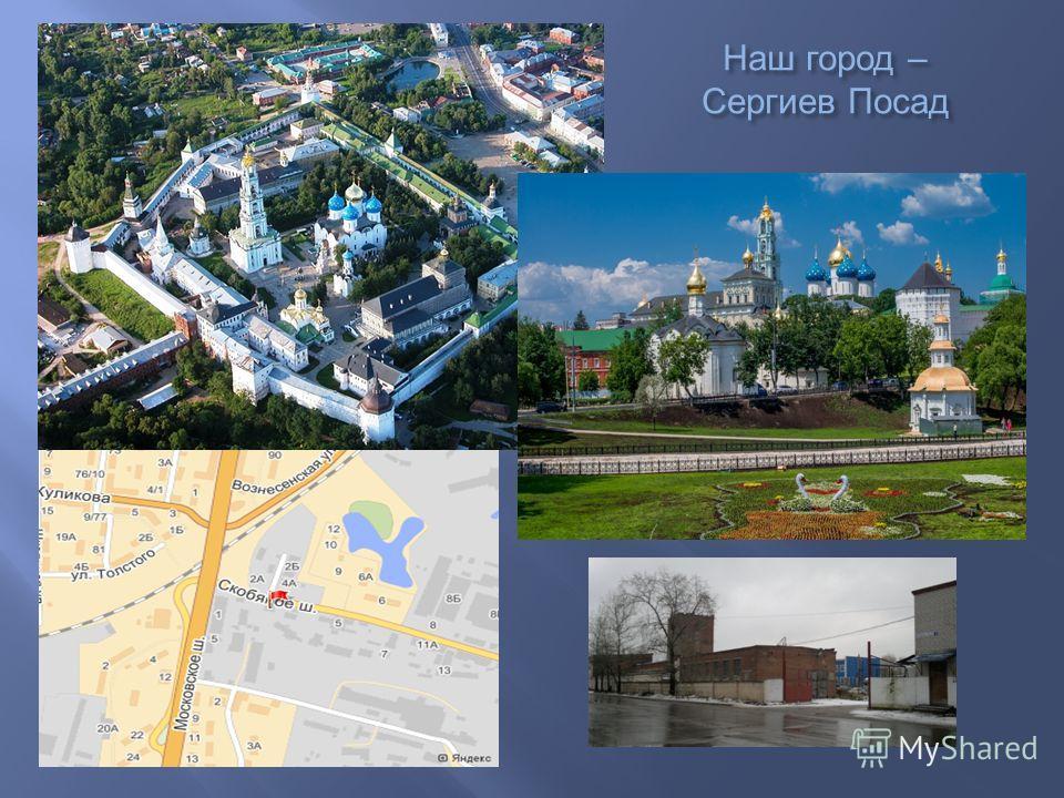 Наш город – Сергиев Посад