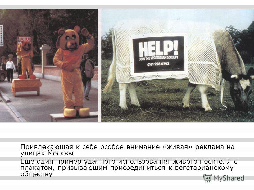 Привлекающая к себе особое внимание «живая» реклама на улицах Москвы Ещё один пример удачного использования живого носителя с плакатом, призывающим присоединиться к вегетарианскому обществу