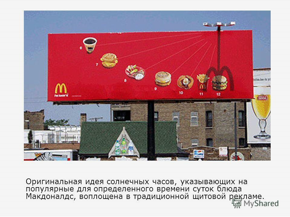 Оригинальная идея солнечных часов, указывающих на популярные для определенного времени суток блюда Макдоналдс, воплощена в традиционной щитовой рекламе.