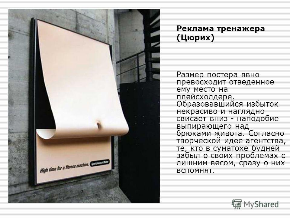 Реклама тренажера (Цюрих) Размер постера явно превосходит отведенное ему место на плейсхолдере. Образовавшийся избыток некрасиво и наглядно свисает вниз - наподобие выпирающего над брюками живота. Согласно творческой идее агентства, те, кто в суматох