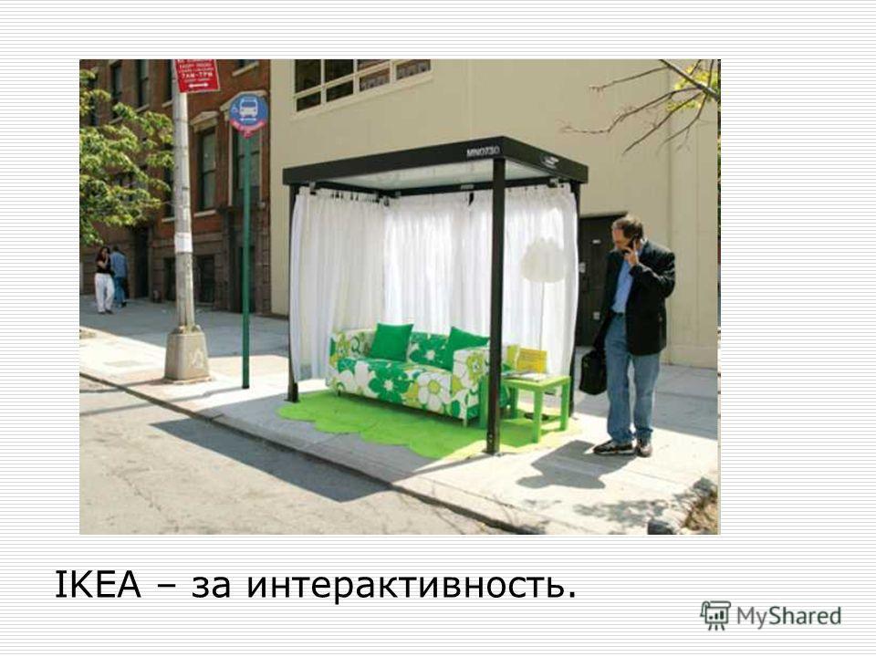 IKEA – за интерактивность.