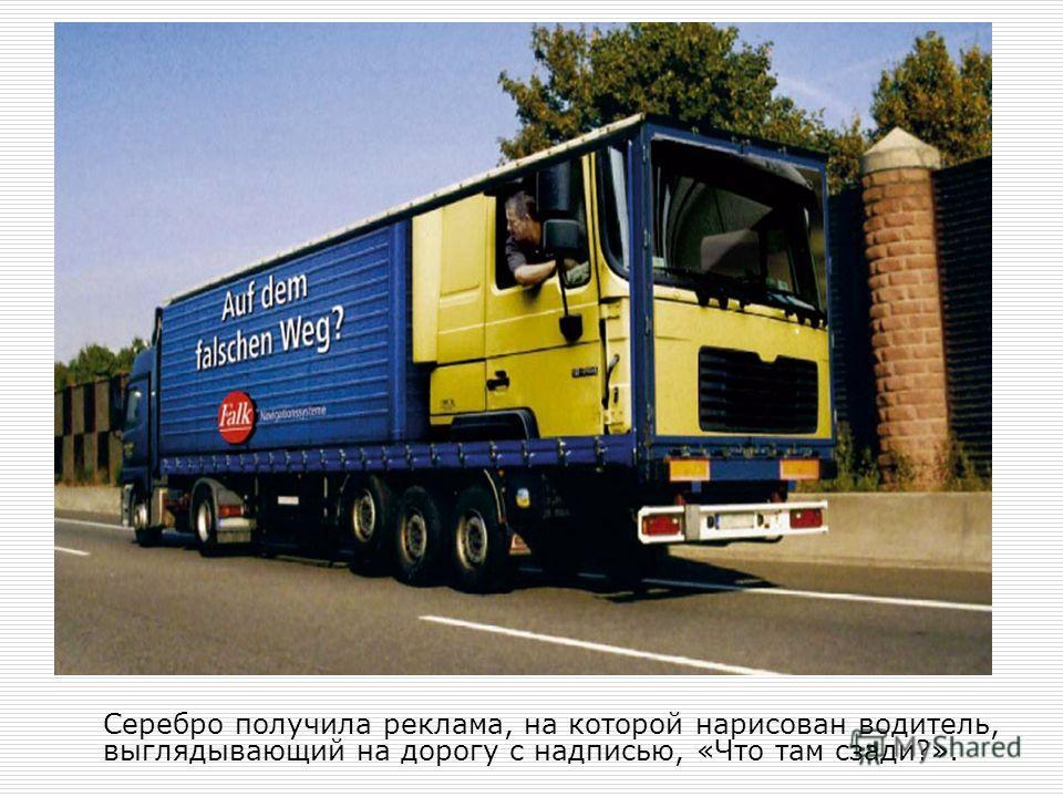 Серебро получила реклама, на которой нарисован водитель, выглядывающий на дорогу с надписью, «Что там сзади?».