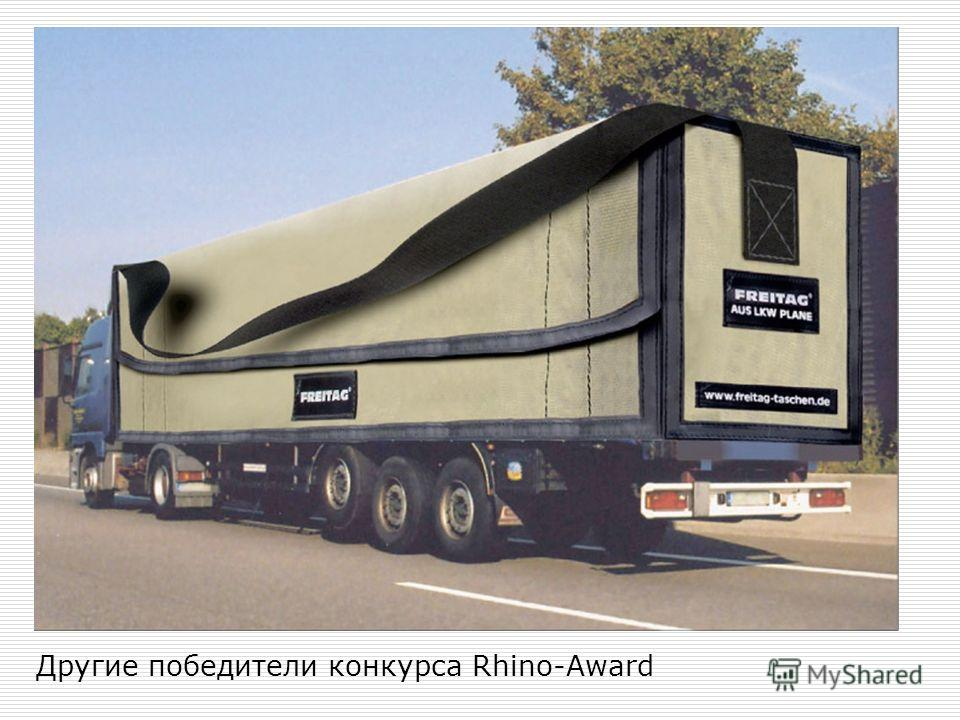 Другие победители конкурса Rhino-Award