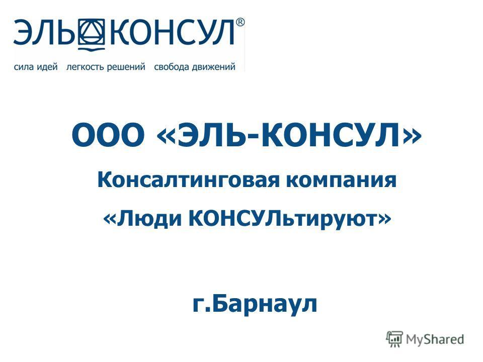 ООО «ЭЛЬ-КОНСУЛ» Консалтинговая компания «Люди КОНСУЛьтируют» г.Барнаул