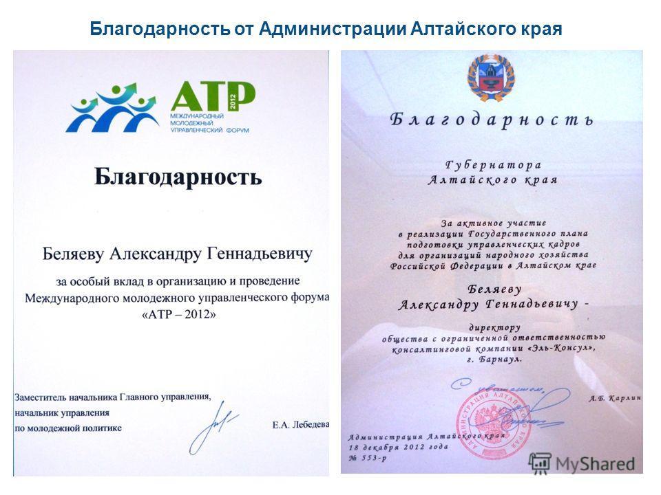 Благодарность от Администрации Алтайского края
