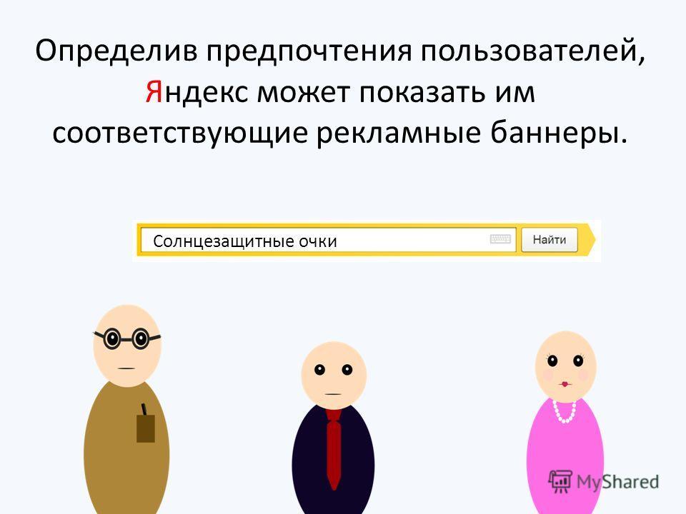 Определив предпочтения пользователей, Яндекс может показать им соответствующие рекламные баннеры. Солнцезащитные очки