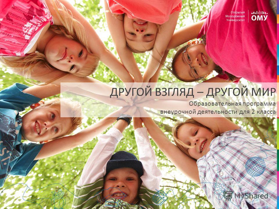 ДРУГОЙ ВЗГЛЯД – ДРУГОЙ МИР Образовательная программа внеурочной деятельности для 2 класса
