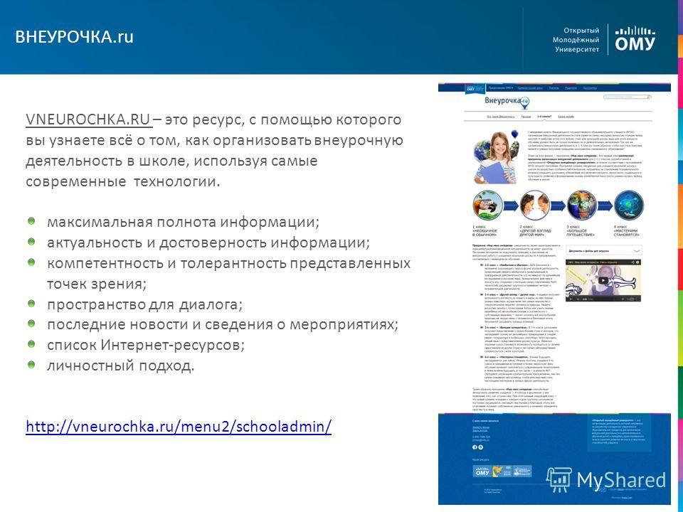 ВНЕУРОЧКА.ru VNEUROCHKA.RU – это ресурс, с помощью которого вы узнаете всё о том, как организовать внеурочную деятельность в школе, используя самые современные технологии. максимальная полнота информации; актуальность и достоверность информации; комп