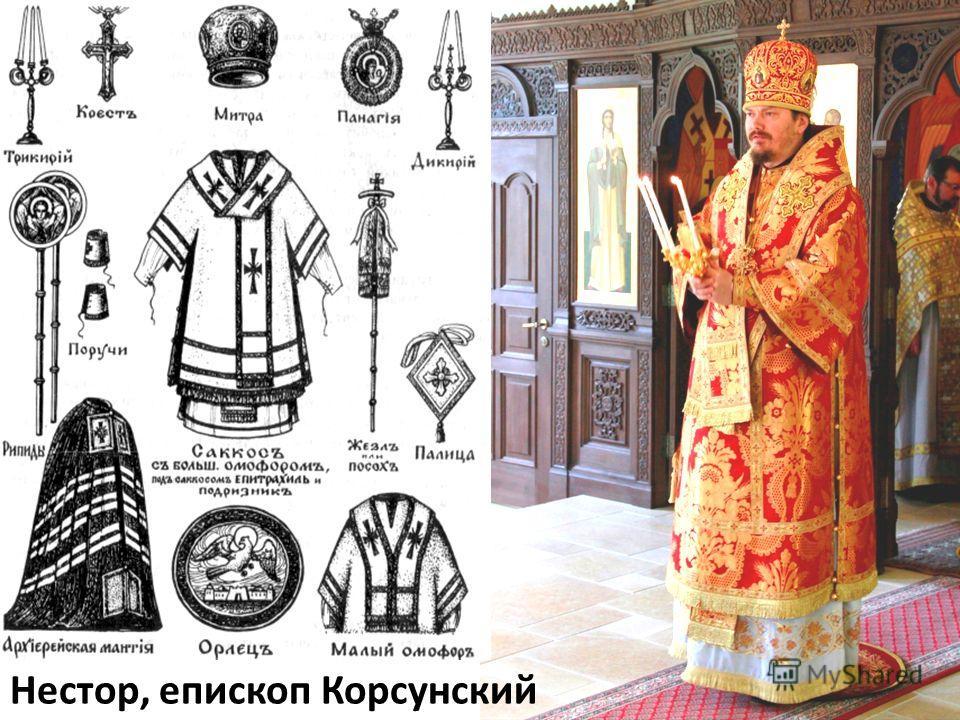 Нестор, епископ Корсунский