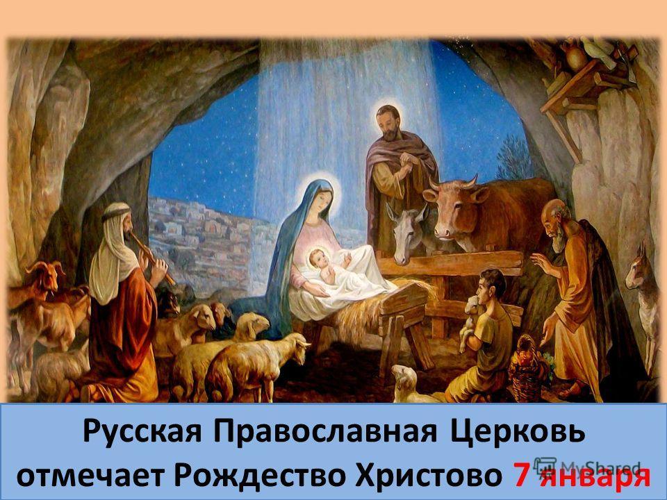 Русская Православная Церковь отмечает Рождество Христово 7 января