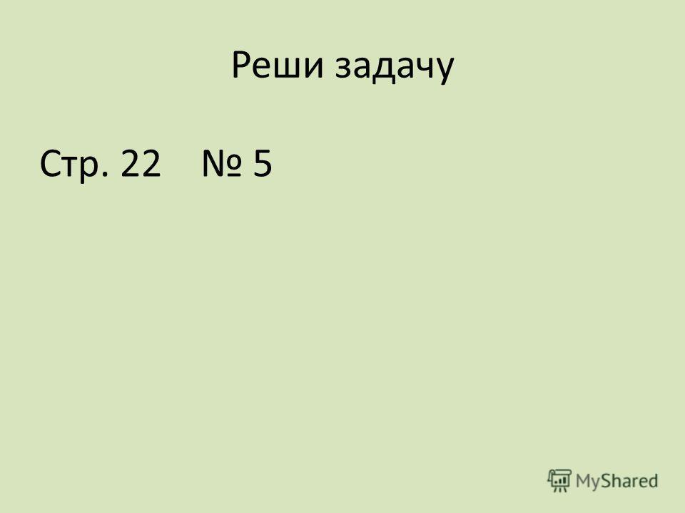 Реши задачу Стр. 22 5