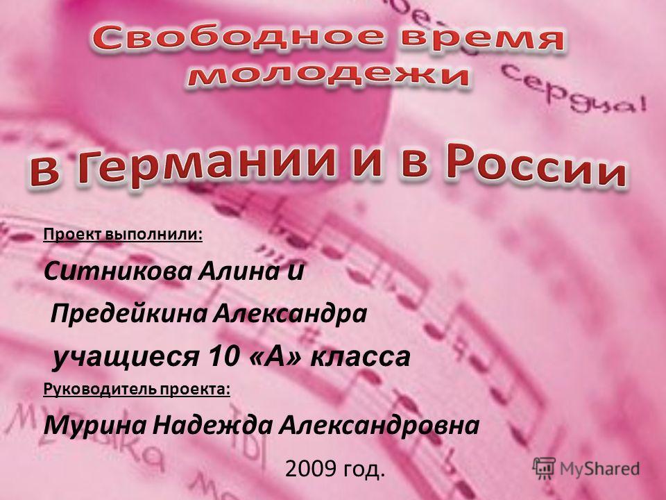 Проект выполнили: С и тникова Алина и Предейкина Александра учащиеся 10 «А» класса Руководитель проекта: Мурина Надежда Александровна 2009 год.