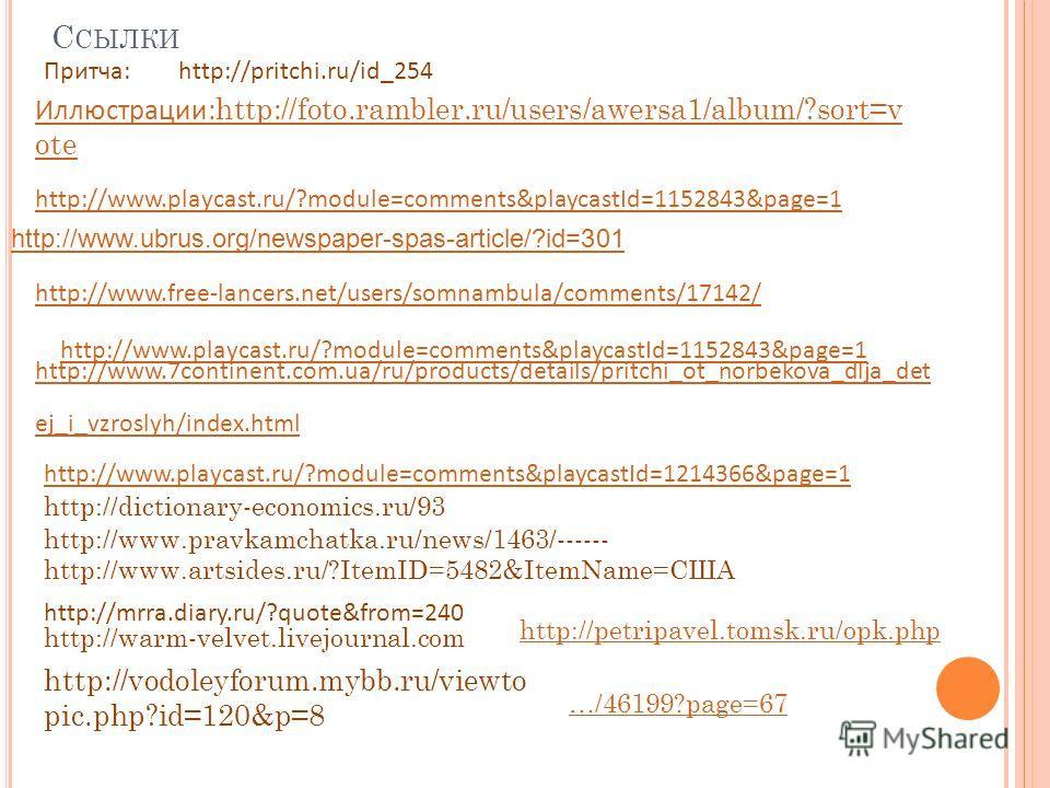 С СЫЛКИ Иллюстрации: http://foto.rambler.ru/users/awersa1/album/?sort=v ote http://www.playcast.ru/?module=comments&playcastId=1152843&page=1 http://www.playcast.ru/?module=comments&playcastId=1152843&page=1 http://www.free-lancers.net/users/somnambu