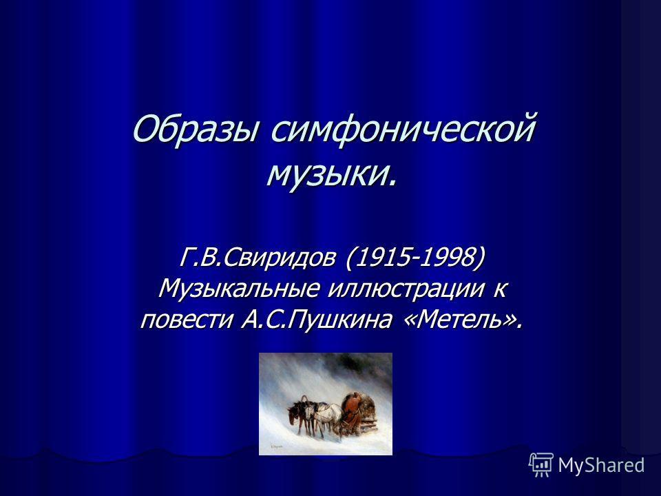 Скачать книгу пушкина метель