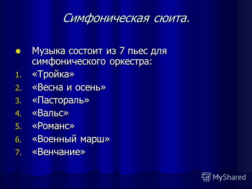 Windows вальс для симфонического оркестра