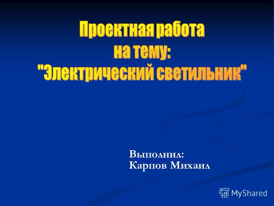 Выполнил: Карпов Михаил